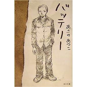 バッテリー (角川文庫)