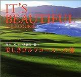 美しきゴルフコースへの旅