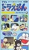 ドラえもんコレクション(5) [VHS]