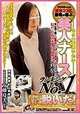 2008年度版 東京23区、患者が選ぶ、もう一度逢いたい美人ナース ランキングNo.1に輝いた、看護婦が遂に脱いだ! [DVD]