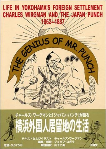 Mr.パンチの天才的偉業―チャールズ・ワーグマンとジャパン・パンチが語る横浜外国人居留地の生活 1862‐1887