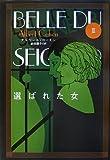 選ばれた女〈2〉 (文学の冒険シリーズ)