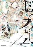 ドロップフレーム(4): IDコミックス/REXコミックス