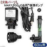 MAX130D・C共用 循環ポンプ 60Hz 交換パーツ 西日本用