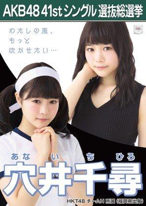 AKB48 公式生写真 僕たちは戦わない 劇場盤特典 【穴井千尋】