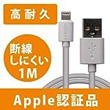 Apple認証 MFi取得 高耐久 ライトニングケーブル 1M (100cm) iPhone6/6 Plus/5/5S/5C ライトニング USBケーブル [Made for iPhone取得 lightning][iOS8 ios8.1 充電 コード 充電器]