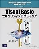 Visual Basicセキュリティプログラミング—暗号の基礎からAPIの活用法まで