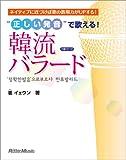 """""""正しい発音""""で歌える! 韓流バラード (CD付き)"""