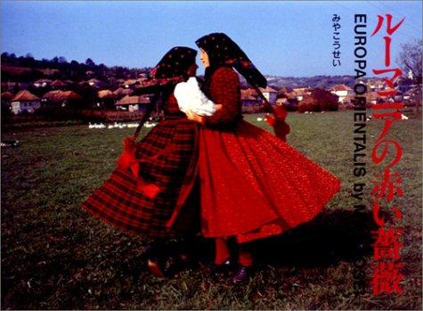 ルーマニアの赤い薔薇