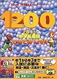 中学英単語でるでる1200—CDつき体で覚えるデータベース (Toshin books)