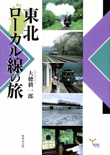 東北ローカル線の旅 (んだんだブックス)
