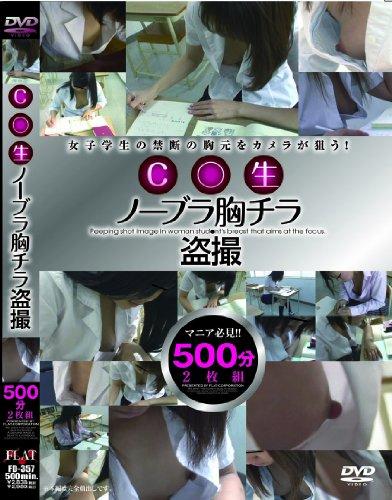 C●生ノーブラ胸チラ盗撮500分2枚組 [DVD]