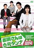 お隣さんは元ダンナ DVD-BOX4
