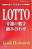 ロトマスター〈1〉幸運の数字組み合わせ (ロトマスター 1)
