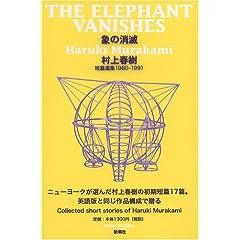 「象の消滅」