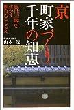 京 町家づくり千年の知恵—「間口三間」を生かす独自のこしらえ