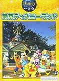 エレクトーングレード9~8級 ディズニーシリーズ 東京ディズニーランド