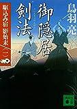 御隠居剣法 駆込み宿 影始末(一) (講談社文庫)