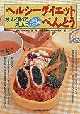 ヘルシーダイエットべんとう—おいしく食べてスリムに (辻学園BOOKS)