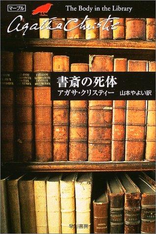 書斎の死体