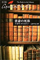 書斎の死体 (ハヤカワ文庫—クリスティー文庫)
