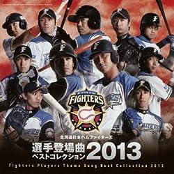 北海道日本ハムファイターズ 選手登場曲ベストコレクション 2013