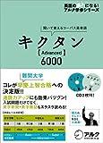 キクタン Advanced6000 (英語の超人になる!アルク学参シリーズ)