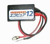 エルマシステム バッテリー寿命延命装置 エコピュア12 SN-12