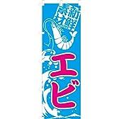 「新鮮素材エビ」のぼり旗 2色 水色