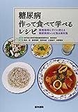 糖尿病 作って食べて学べるレシピ: 療養指導にすぐに使える糖尿病食レシピ集&資料集