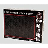 The world's smallest 1000 micro piece Jigsaw Black-hell M71-848
