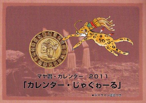 マヤ暦・カレンダー 2011カレンダー・じゃぐゎーる ★デイサイン運勢つき