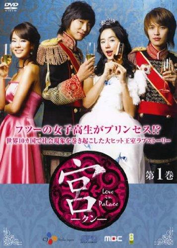 宮 -クン- Love in Palace 第1巻