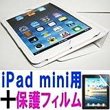 iPad mini ケース/アイパッド ミニ/スタンドB型/合皮製/牛皮模様/ホワイト/白色 と、画面保護フィルムのセット