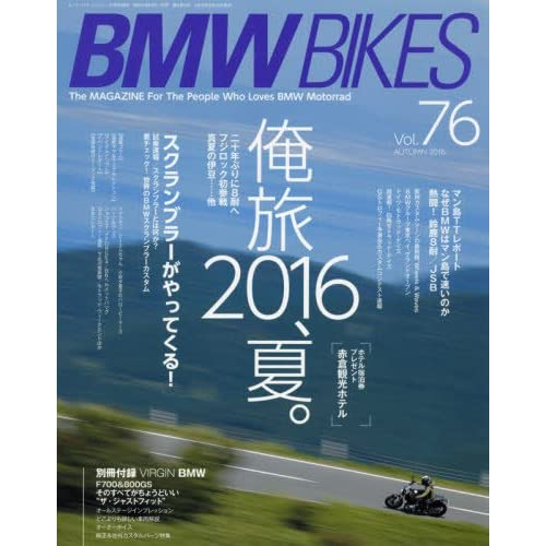 BMW BIKES(76) 2016年 10 月号 [雑誌]: ホットバイクジャパン 増刊