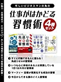 忙しいビジネスマンの為の 仕事がはかどる習慣術 4冊セット (SMART BOOK)
