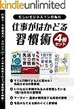 忙しいビジネスマンの為の 仕事がはかどる習慣術 4冊セット (SMART BOOK) ランキングお取り寄せ