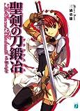 聖剣の刀鍛冶(ブラックスミス) 1: #1 (MF文庫J)