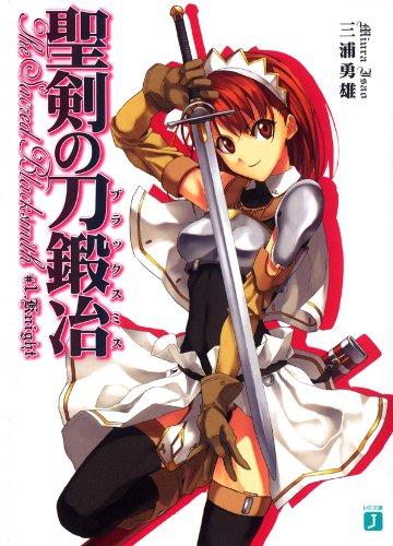 聖剣の刀鍛冶(ブラックスミス) 1<聖剣の刀鍛冶(ブラックスミス)> (MF文庫J)