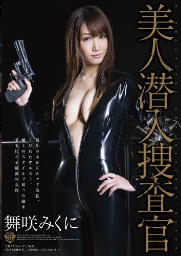 美人潜入捜査官 舞咲みくに [DVD]