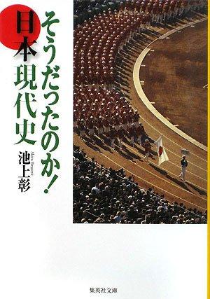 そうだったのか! 日本現代史 (そうだったのか! シリーズ) (集英社文庫)
