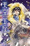 天空の玉座 6 (ボニータ・コミックス)