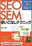 ブログ・LPO対策まで SEO・SEM使いこなしテクニック