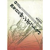 20年目のザンボット3 (オタク学叢書)