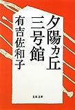 夕陽ヵ丘三号館 (文春文庫)