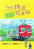 小さな鉄道 旅日和 (単行本)