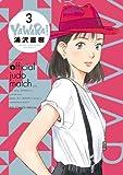 YAWARA! 完全版 3 (ビッグコミックススペシャル)
