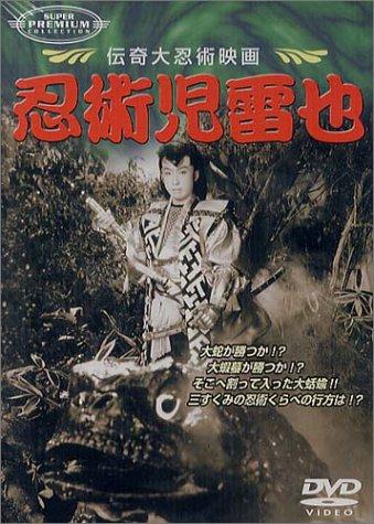 忍術児雷也 [DVD]