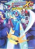 ロックマンX 8 究極コンプリートガイド (カプコンオフィシャルブックス)