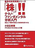 「株」テクノ・ファンダメンタル分析入門 (株式投資実践シリーズ)